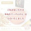 【一釜限定】米ぬかリッチ石けん80g※お一人様3個まで