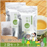 ★秋のムズムズ対策フェア特別セット★国産長良杉100% 完全発酵杉茶 2袋セット