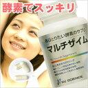 日本初!植物発酵を利用した酵素サプリメント[マルチザイム]