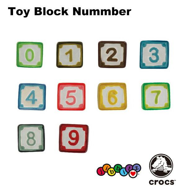【メール便可】クロックス(CROCS)ジビッツ(jibbitz)トイ ブロック/数字(toy block/number) /クロックス/シューズアクセサリー/[BLU]【楽ギフ_包装選択】[AA]