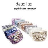Deux Lux Seychelle Mini Messenger デュラックス/ドゥラックス ビジュー ミニ ショルダーバック【楽ギフ_包装選択】【43】