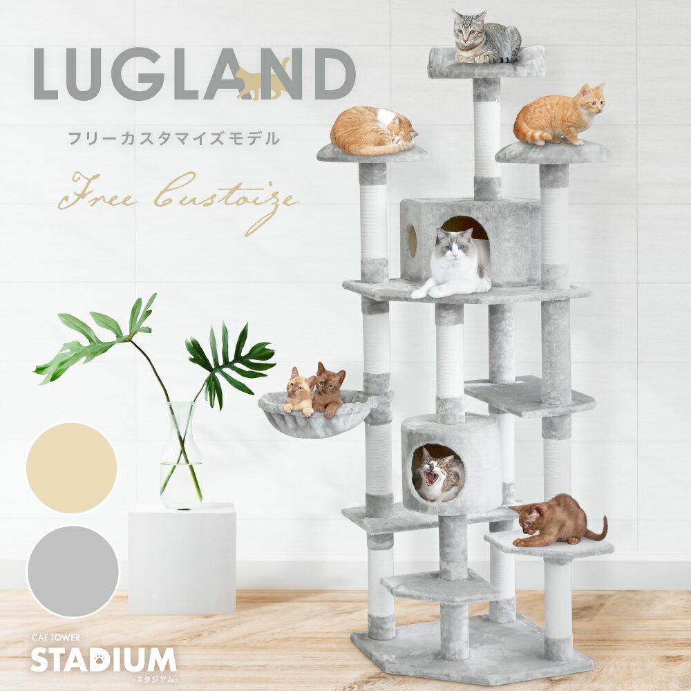 あす楽キャットタワーLUGLAND猫タワー猫キャットcat低ホルムで匂わない多頭飼い子猫大型頑丈ハン