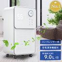 コンプレッサー式除湿器 【除湿力1日9L】除湿器 除湿乾燥機...