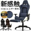 【10倍】PUレザー オフィスチェア ゲーミングチェア チェア イス 椅子 3D アームレスト オットマン ゲーム オフィス おしゃれ リクライニング フルフラット ヘッドレスト ランバーサポート パソコン RACING