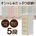【期間限定】 チェスト 5段 ワイド32cm キャビネット カラーボックス 収納BOX ボック