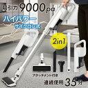 【あす楽】掃除機 コードレス コードレス掃除機 サイクロン式...