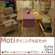 ダイニング 4点セット Moti(モティ )/ダイニング4点セット/NEOA-225 (テーブル・チェア×2脚・ソファ 計4点) ダイニング テーブル チェア ベンチ 4点セット リビング ダイニング 北欧 0601楽天カード分割