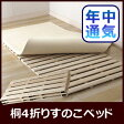 ショッピングGW 桐4折れすのこベッド/GW-1010 シングル 折りたたみ すのこベット 折りたたみベッド 北欧 一人暮らし 木製 T05P20May16
