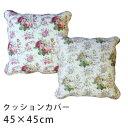 鮮やかな花柄がかわいい丸洗い可能クッションカバー!クッションカバー 45×45 キルト ウォッシャブル ファブリック 北欧 おしゃれ