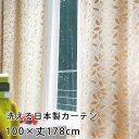 【無料サンプルあり】カーテン 既製カーテン YESカーテン ウォッシャブル 日本製 洗える 国産 タッセル フック ナチュラル 形態安定 おしゃれ アスワン neore / BA1338(約)幅100×丈178cm 片開き