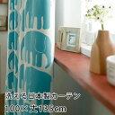 RoomClip商品情報 - カーテン ドレープカーテン 北欧 フィンレイソン ELEFANTTI(エレファンティ)/カーテン 100×135cm 洗える 遮光2級 送料無料 おしゃれ neore