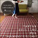 ≪送料無料≫ラグ ラグマット カーペット 絨毯 じゅうたん maison de reve タータンキルトラグ/185×185cm おしゃれ キルト コンパクト ...