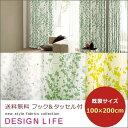 《送料無料》フック&タッセル付 100種類以上の柄から選べるデザインカーテン 遮光 ウォッシャブル 形状記憶 花柄 リーフ 植物柄 リビング シンプル 北欧