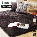ラルジュ/200×300cm ラグ ラグマット カーペット 絨毯 おしゃれ シャギー 洗える 洗濯 軽量 床暖・HOTカーペット対応 滑りにくい ウレタン 北欧...