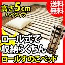 ロールすのこベッド 桐/桐すのこベッド/ダブルサイズ ベッド 木製 ダブル 【CCB-11】 北欧 送料無料 0601楽天カード分割