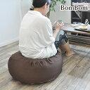 クッション ビーズ ソファー ビーズ クッション cushion ビーズ チェア クッション 一人掛け 座椅子 座布団 北欧 大人カワイイ カラフル ポップ neore / ビーズクッション BomBom(ボムボム)