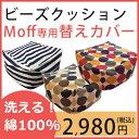 ビーズクッションMoff専用 替えカバー 綿100%で肌に優しい。洗えるのでいつでも清潔。日本製のしっかりとした作りで、お手持ちのビーズクッションMoffにお使いいただけます。 neore