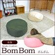 クッション ビーズクッション/BomBom(ボムボム)/ビーズ ソファー ビーズ クッション cushion ビーズ チェア クッション 一人掛け 座椅子 座布団 北欧 大人カワイイ カラフル ポップ