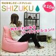 クッション ビーズクッション ソファ ジャンボ SHIZUKU/本体 座椅子 フロアソファー ビーズソファ ビーズソファー ビーズチェア ソファー チェアー 座布団 カバー 座いす 枕 いす チェア 一人掛け 一人用 北欧 T05P20May16