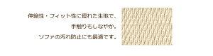 ソファーカバー【SOARA(ソアラ)】ひじ付き3人掛け用
