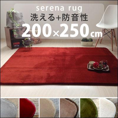ラグ ラグマット 床暖房・ホットカーペット対応 洗える ラグ セレーナ/serena/滑り…...:neore:10057421