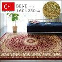 ラグ ラグマット カーペット 絨毯 じゅうたん ベーネ/160×230cm ウィルトンカーペット 輸入 トルコ おしゃれ シンプル 送料無料 neore