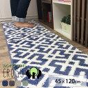 RoomClip商品情報 - ≪送料無料≫キッチンマット マット クロス 45×120cm 北欧 洗える 台所マット すべりにくい 不織布 新生活 neore