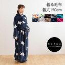 着る毛布 毛布mofua(R)モフア/袖付きマイクロファイバー毛布/フリーサイズ MOFUA 袖付き...