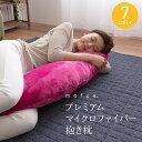 上質タッチのプレミアムマイクロファイバー抱き枕。抱き枕 ボディピロー ピロー 枕 クッション 足枕 ごろ寝 MOFUA モフア mofua 北欧