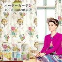 スタイルマイセルフのおしゃれなデザインカーテン。カーテン ドレープカーテン 洗える 遮光2級 シンプル 北欧