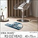 玄関マット STAR WARS(スターウォーズ)/R2-D2HEAD(R2-D2ヘッド) 40×70cm R2-D2 変形 屋内 室内 エントランス ノンスリップ 防ダニ おし..