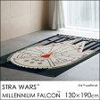 ラグマット ラグ カーペット 絨毯 STAR WARS(スターウォーズ)/MILLENNIUM FALCON(ミレニアム・ファルコン)130×190cm 長方形 グリーン 防ダニ おしゃれ 北欧