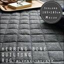 ≪送料無料≫ラグ ラグマット カーペット 絨毯 じゅうたん maison de reve ヘリンボンキルトラグ/185×185cm おしゃれ キルト コンパクト...