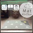 洗える 日本製 玄関マット 室内 Spica(スピカ)マット/45×75cm スミノエ 北欧マット キッチンマット エントランスマット 大人かわいい おしゃれ ガーリー Stars☆Factry neore