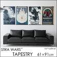 タペストリー 壁掛け STAR WARS(スターウォーズ)/タペストリー 61×91cm ダースベイダー デス・スター ボバフェット ミレニアムファルコン キャラクター 日本製 おしゃれ 北欧