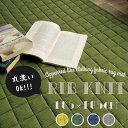 【送料無料】maison de rave リブニット/185×185cm ラグ ラグマット マット カーペット 絨毯 じゅうたん おしゃれ リブニット 洗える ...