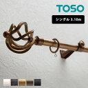 カーテンレール 装飾レール TOSO トーソー おしゃれ アンティーク クラシカル シンプル リビング neore / クラスト19 シングル 3.10m