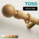 ローレット木目25 エリートダブル 2.10m カーテンレール 装飾レール おしゃれ ダブル シンプル 木製 スタイリッシュ モダン TOSO トーソー neore