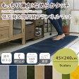 マット キッチンマット エントランスマット 室内 低反発高反発フランネル/45×240cm 床暖房・ホットカーペット対応 遮音 滑りにくい グリーン 北欧 ナチュラル モダン シンプル neore