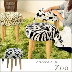 どうぶつスツール/zoo(ズー)