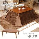 1年中使えるコタツ!ファンヒーター付きで快適に過ごせます! テーブル センターテーブル 一人暮らし 冬 夏 家具 シンプル モダン 北欧 送料無料