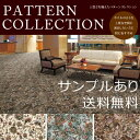 ラグ ラグマット カーペット 絨毯 オーダー 遮音 お部屋の形状に合わせてカットできます! 英国の伝統的な花柄を多彩なカラーで繊細かつ優美に表現