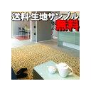 セール SALE %OFF リビング シンプル 北欧 モダン ポップ 激安 広告掲載店舗【夏インテフェア...