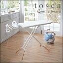 toscaシリーズのナチュラルなスタンド式アイロン台。アイロン台 スタンド式 折りたたみ 木目調 山崎実業 tosca シンプル 北欧