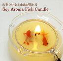 【Soy Aroma Fish Candle】全4種類 火をつけると金魚が現れる ソイキャンドル アロマテラピー