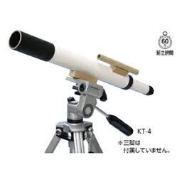 ケニス 手作り天体望遠鏡(スピカ)KT-4 (1-141-135)。※お取り寄せ商品です。