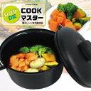 レンジで簡単・楽々調理!ご飯も炊ける優れもの!電子レンジ専用調理器 レンジDE Cookマスター☆