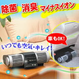UV殺菌付き空気清浄機 車用 家庭用 カー用品 空気清浄器  【あす楽】【HLS_DU】