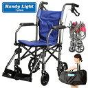 携帯用 折り畳み式 軽量介助車いす ハンディライト プラス 「軽量介助車いす・携帯用・折り畳み式 コンパクト車いす 介護用車椅子」