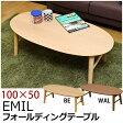 【折りたたみ可能】EMIL フォールディングテーブル 100x50  「木製ローテーブル リビングテーブル 座卓 折りたたみ 折り畳み 一人暮らし ワンルーム 北欧系なら♪」